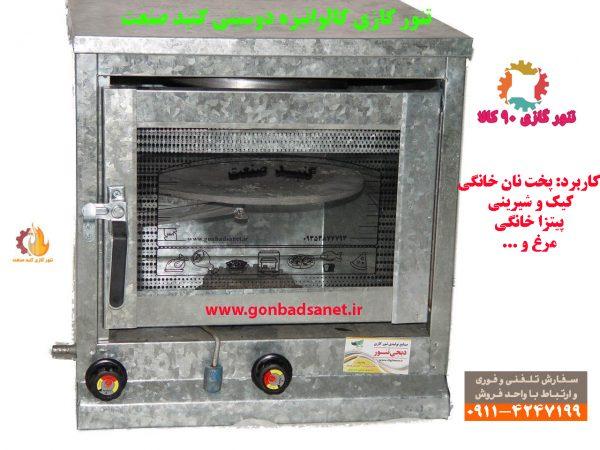 خرید تنور گازی ارزان قیمت